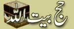 Hajj-e-Baytullah