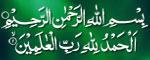 Please Recite Surah Al-Fatiha