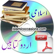 Pdf in islamic shia books urdu