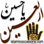 Arbaeen (Arbayeen) or Chehlum [40th Day of Imam Husayn (as) Martyrdom Anniversary]