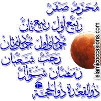 Islamic Occasions Islamic Calendar Muslim Calendar Lunar Calendar