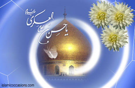 Imam Askari (Peace Be Upon Him)