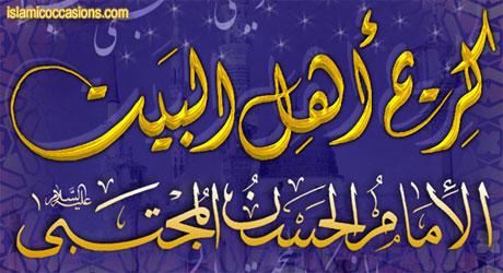 اشعاری در وصف امام حسن مجتبی(علیه السلام)