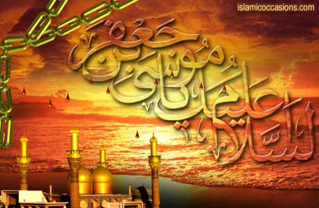 Imam Musa Kazim (Peace Be Upon Him)