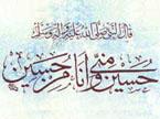 Hussain o Minni