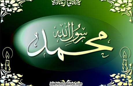 Gambar Rasulullah Kaligrafi Muhammad SAW