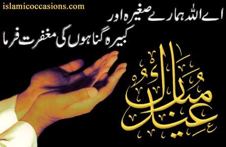 Wonderful Rajab Eid Al-Fitr Greeting - ramzan  Pictures_196880 .jpg