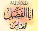 Abul Fazl Abbas
