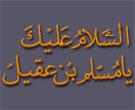 Muslim bin Aqeel