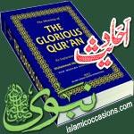 Ramazan: Forty Hadith (Ahadith)