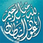 Aoudo Be Allahe Mena Al Shaytan Arrajem