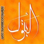 Batool, Umm al-A'immah
