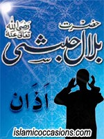 Roza Hazrat Bilal Habshi r.a.