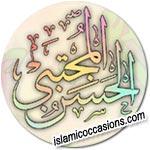 Imam  Hasan (a.s.)