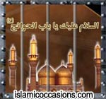 Imam Musa  Al-Kadhim (as) and Prison Guards