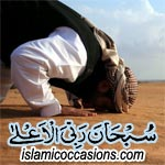 Medical benefits of ritualistic Muslim Prayer called Salah
